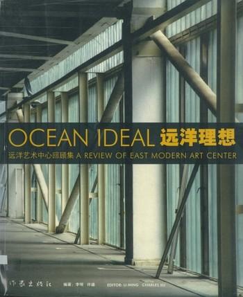 Ocean Ideal: A Review of East Modern Art Center
