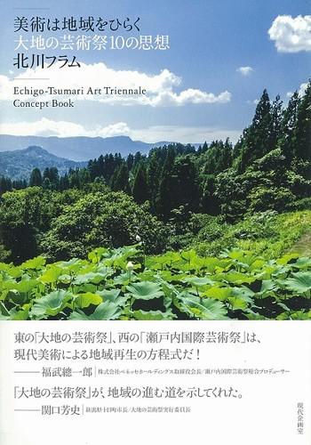 Echigo-Tsumari Art Triennale Concept Book