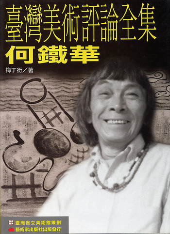 (Taiwan Art Criticism Series: Ho Tiehhua )