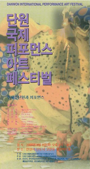 Danwon International Performance Art Festival