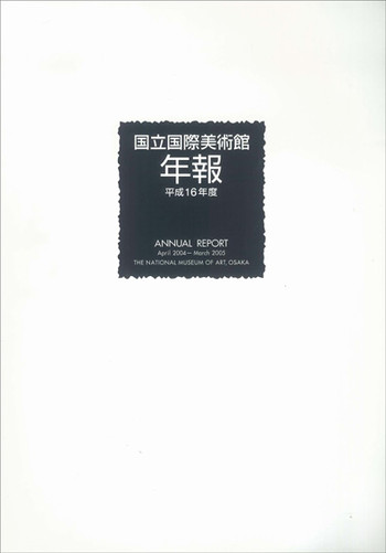 Annual Report: April 2004-March 2005: The National Museum of Art, Osaka