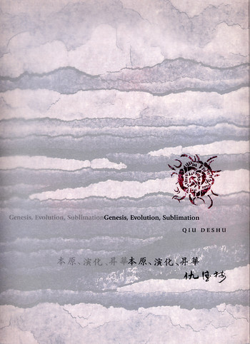 Genesis, Evolution, Sublimation: Qiu Deshu