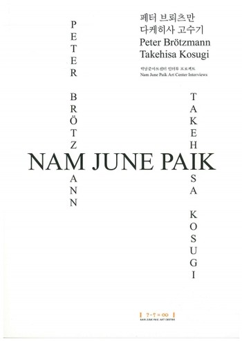 Nam June Paik Art Center Interviews: Peter Brotzmann, Takehisa Kosugi