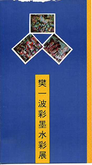 (Fan Yi Bo Ink and Watercolour Exhibition)
