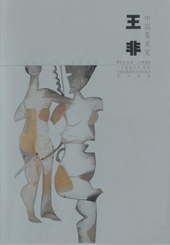 (Chinese Artist Wang Fei)