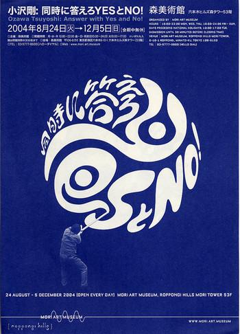 Ozawa Tsuyoshi: Answer with Yes and No!