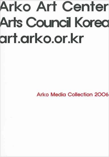 Arko Media Collection 2006