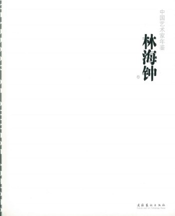 Yearbook of Chinese Artists: Lin Haizhong