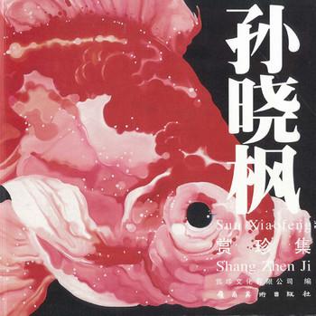 Sun Xiaofeng: Shang Zhen Ji