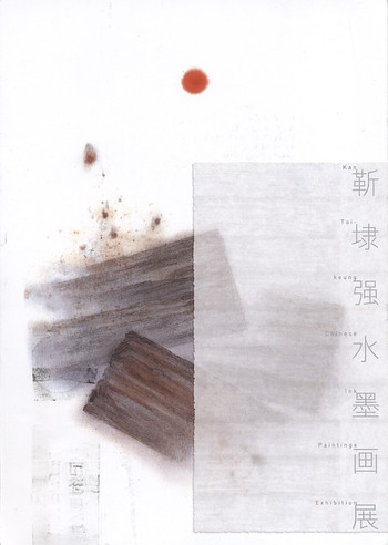 Kan Tai-keung Chinese Ink Paintings Exhibition