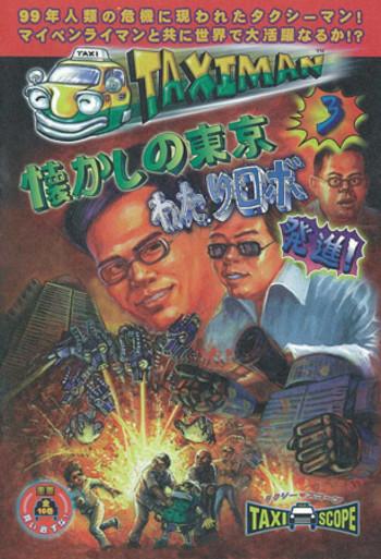 Taximan (Volume 3: Nostalgic Japan & Sliding Robot Launch!)