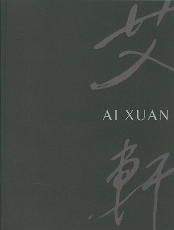 Ai Xuan: Colours from Ink