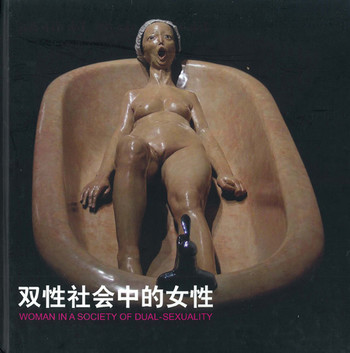 Woman in a Society of Dual-Sexuality: The Exhibition of Contemporary Chinese Female Artists