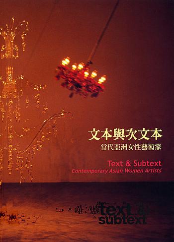 Text & Subtext: International Contemporary Asian Women Artists