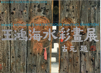 Wang Honghai's Watercolour Painting Exhibition