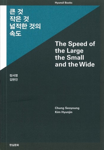 The Speed of the Large, the Small, and the Wide