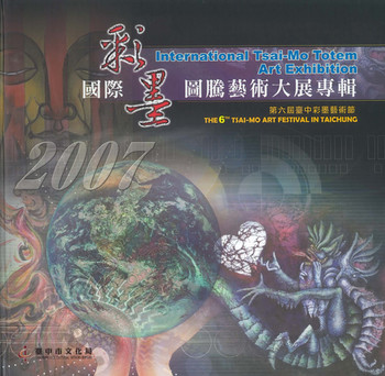 The 6th Tsai-Mo Art Festival in Taichung: International Tsai-Mo Totem Art Exhibition