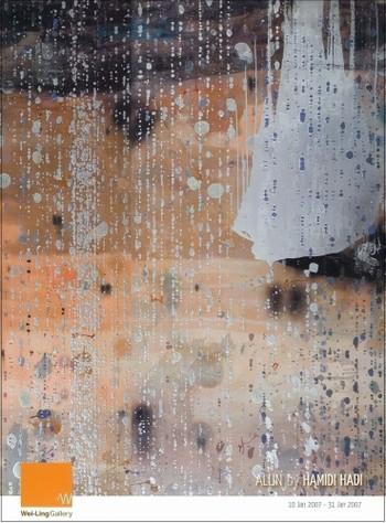 Alun by Hamidi Hadi