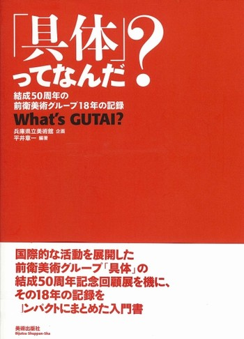 What's GUTAI?