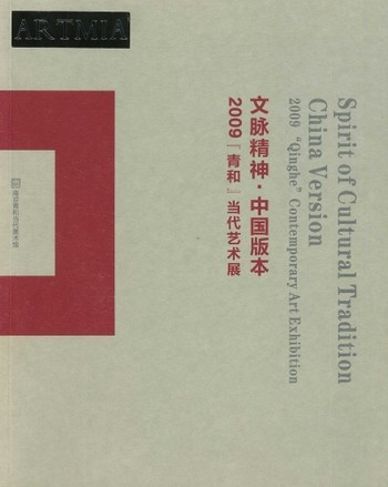 Spirit of Cultural Tradition China Version: 2009 'Qinghe' Contemporary Art Exhibition