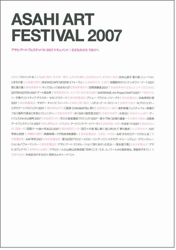 (Asahi Art Festival 2007: From Ripples to Rolling Waves)