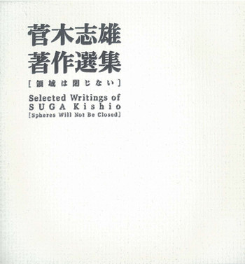 Selected writings of Suga Kishio: Spheres will not be closed
