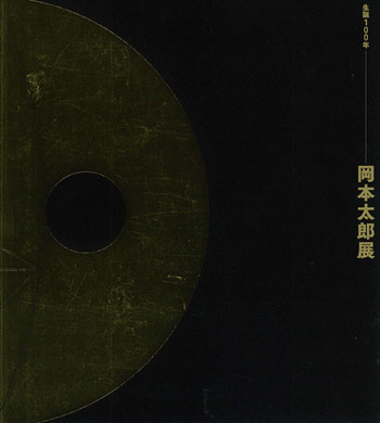 Okamoto Taro: The 100th Anniversary of His Birth