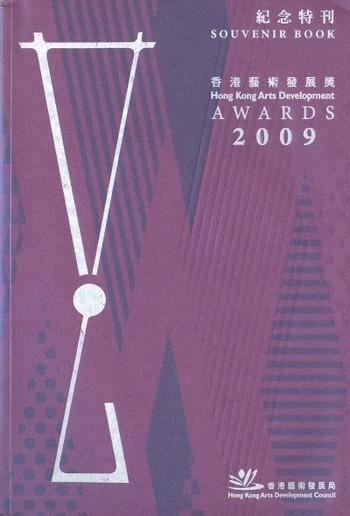 Hong Kong Arts Development Awards 2009 Souvenir Book