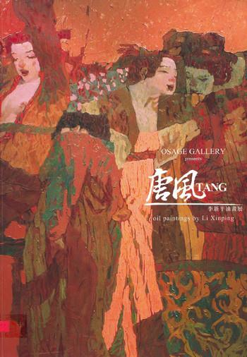 Oil Paintings by Li Xinping