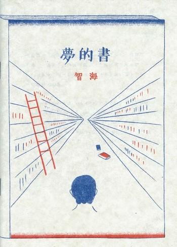 Chihoi: Dream Books