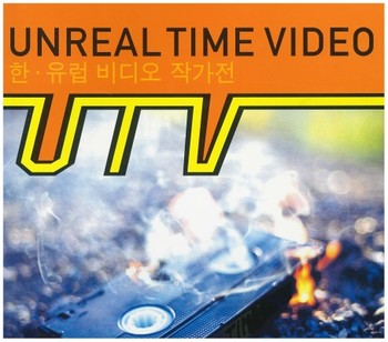 Unreal Time Video