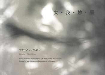 Dawo Miaomo