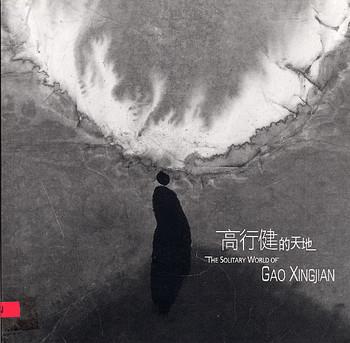 The Solitary World of Gao Xingjian
