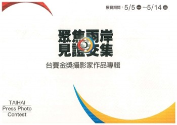 Taihai Press Photo Contest