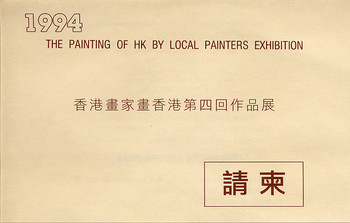 The Painting of HK by Local Painters Exhibition: Spectacular Splendour