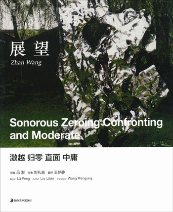 Dissociation | Zhan Wang: Sonorous Zeroing Confronting and Moderate