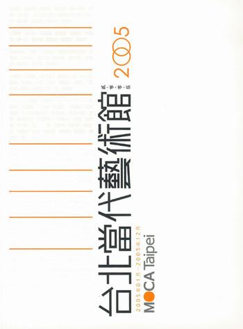 MOCA Taipei 2005