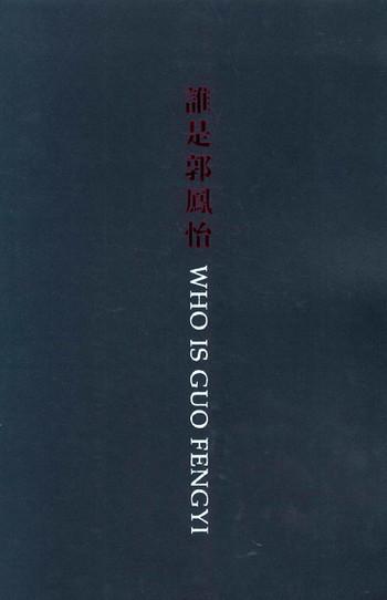 Who is Guo Fengyi