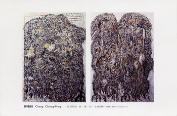 (Concept-Reality: Cheng Chiung-Ming 1996 Works)