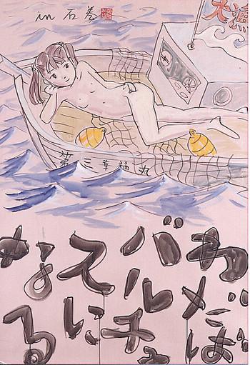 Makoto Aida: My Kenten