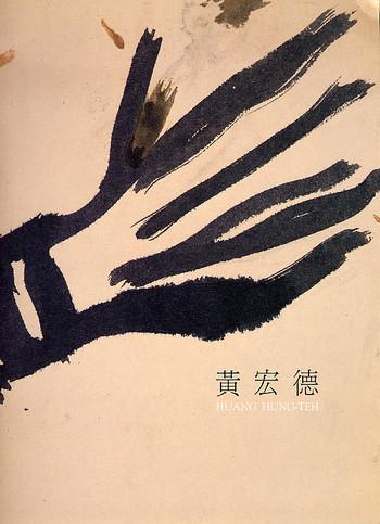 Huang Hung-Teh 1993