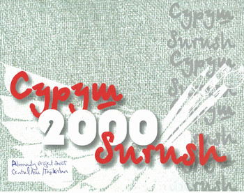 Surush Exhibition 2000