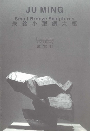 Ju Ming: small bronze sculptures