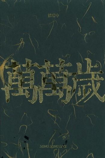 Yao Jui-chung: Long Long Live