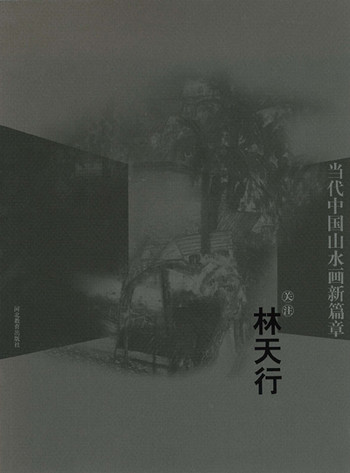 (A New Chapter of Contemporary Chinese Landscape Painting: Lam Tian Xing)