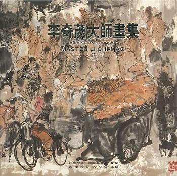 Chinese Paintings by Master Li Chi-Mao
