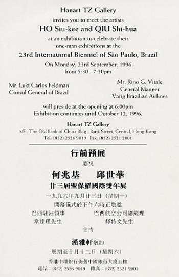 Ho Siu-Kee and Qiu Shi-Hua's One-man exhibitions at the 23rd International Bienniel of Sao Paulo, Br