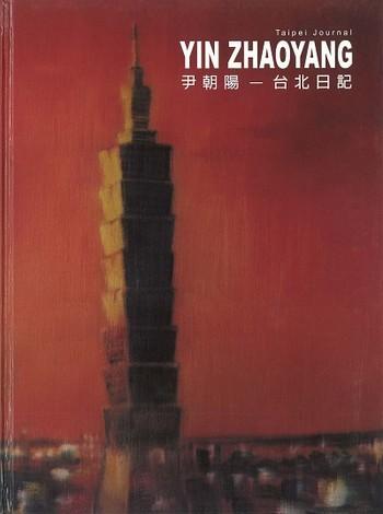 Yin Zhaoyang: Taipei Journal