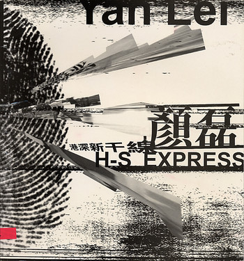 Yan Lei: H-S Express