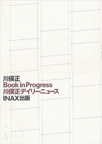 Book in Progress: Tadashi Kawamata DAILY NEWS